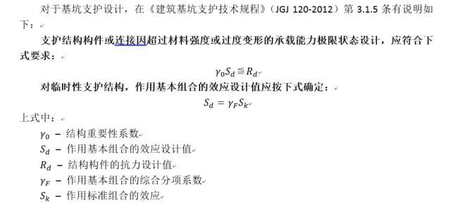 关于抗滑桩和基坑设计中内力分项系数的取值问题_4