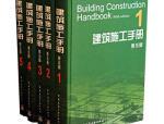 建筑施工手册最新版_第5版建筑施工手册全套PDF版下载