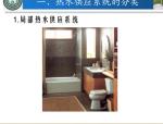 建筑消防给排水系统教程第七章建筑热水供应系统