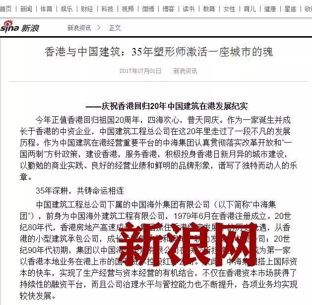 聚焦中建!习近平考察港珠澳大桥香港段_29