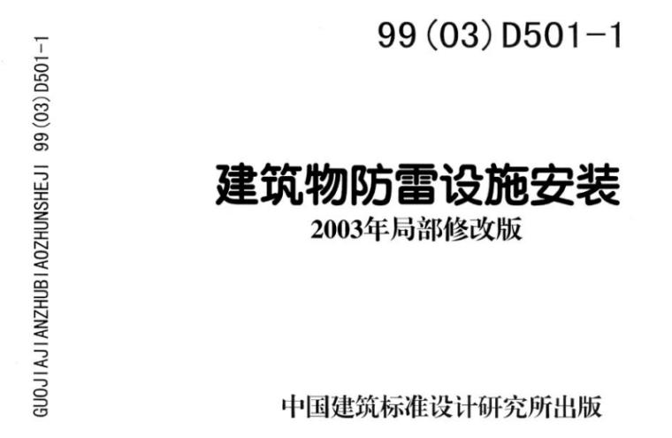 99(03)D501-1建筑物防雷设施安装