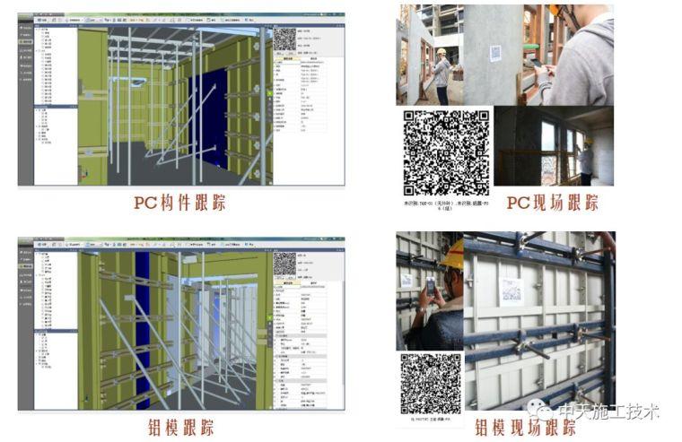 招商开元中心一期项目BIM技术应用_21
