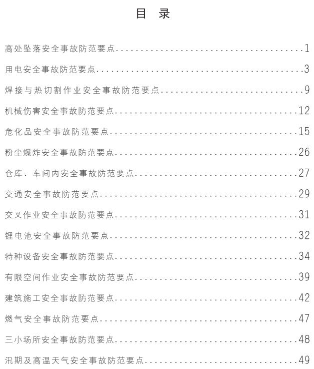 《典型事故防范要点》(深圳市,57页)