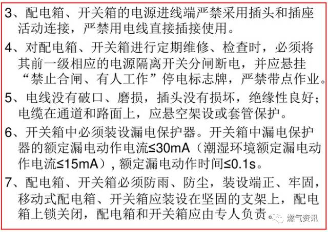 燃气工程施工安全培训(现场图片全了)_44