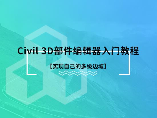 Civil 3D部件编辑器入门教程(实现自己的多级边坡)