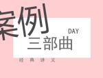 【精】2017年左红军老师案例讲课笔记(三部完整版)