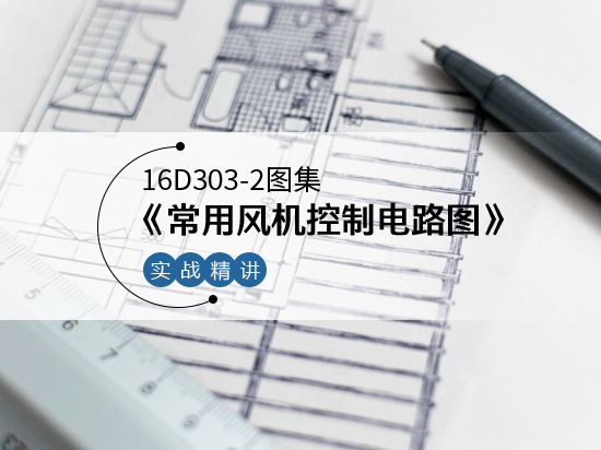 16D303-2《常用风机控制电路图》图集实战解读【下线】