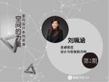 刘珮涵《设计与软装》—《空间的力量》二