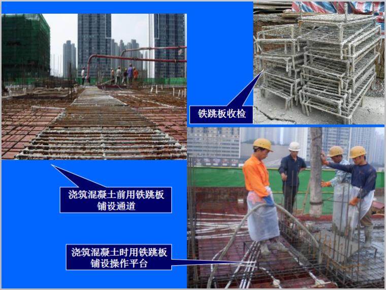 主体结构、二次结构、地面工程质量控制案例-保护钢筋成品