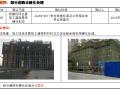 城中村改造项目施工现场安全文明标准化管理(附图)