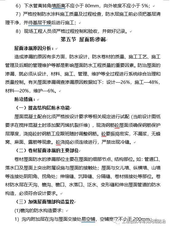建筑工程质量通病防治手册(图文并茂word版)!_73