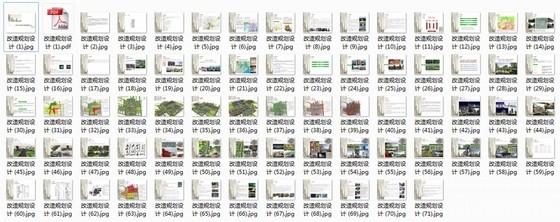[陕西]田野乡趣绿景城中村设计方案(知名设计院所)-总缩略图