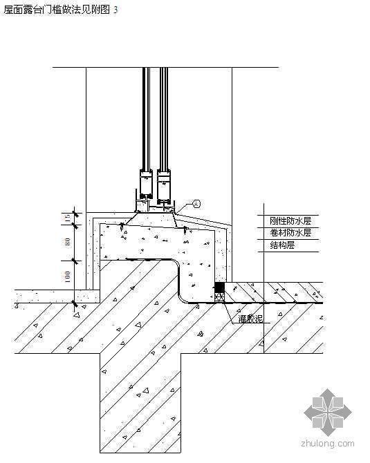 某公司防水渗漏的施工标准化做法