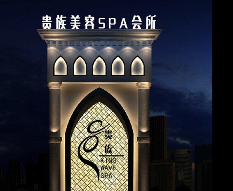 贵族spa会所设计方案