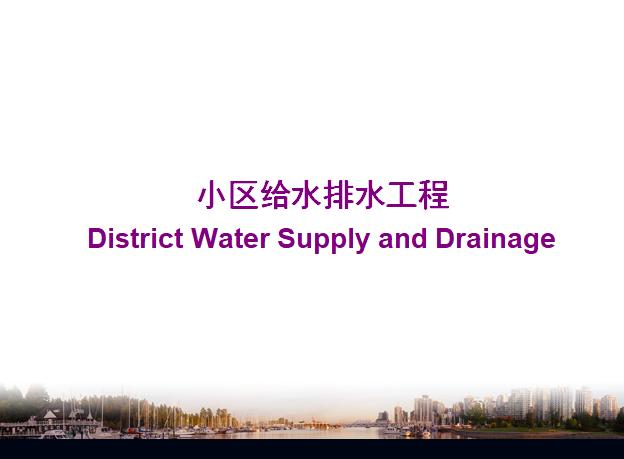 详解居住小区给水排水工程