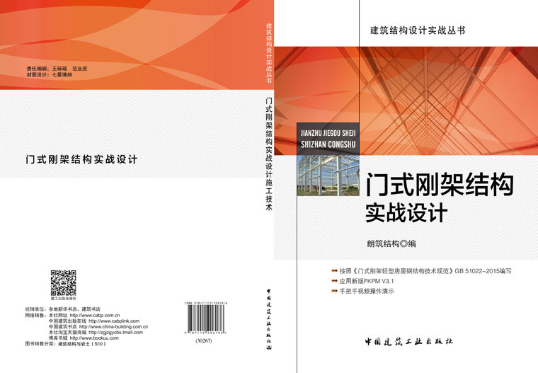 朗筑联手建筑工业出版社推出钢结构设计实战系列丛书---门式刚架