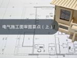 第三讲01:电气施工图审图要点(上)