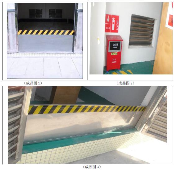 电网工程消防、防火、防小动物封堵样板示范作业指导书