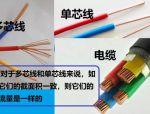 多芯电线为什么是多根细线?多芯线和单芯线有啥区别?