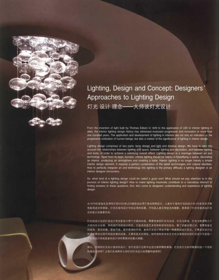 室内灯光设计方案文本