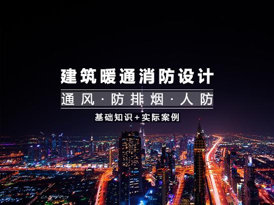 [2018升级]建筑暖通消防设计(通风、防排烟、人防)