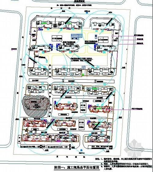 住宅小区施工现场总平面布置图、临水临电布置图