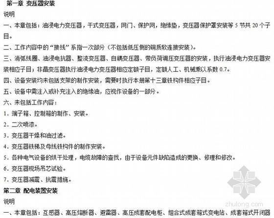 [北京]2012版预算定额电气工程各章节说明