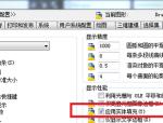 按下CAD填充命令没有反应怎么办?
