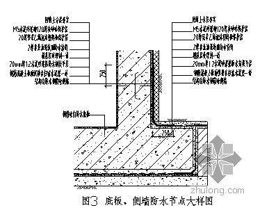 广东某项目地下室防水施工方案(聚氨酯防水涂料)