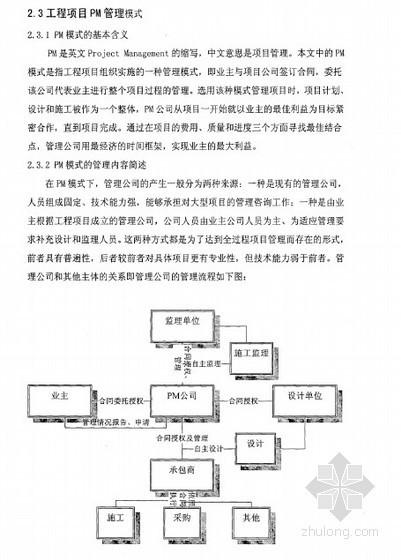 [硕士]LY热电公司电力工程项目PM管理模式及应用研究[2010]