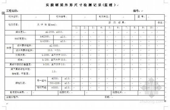 钢结构施工监理检查记录表式