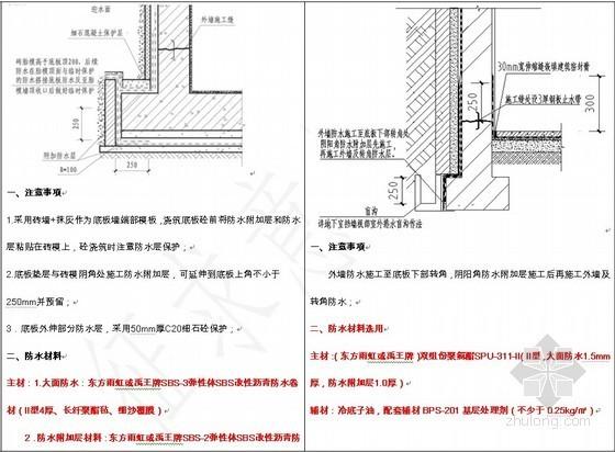 建筑工程防渗漏、防开裂体系构造做法及节点图(丰富节点图)