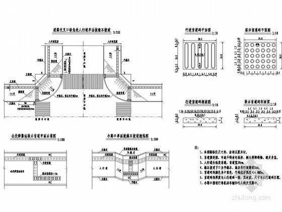 城市道路无障碍设计图(盲道、公交站)