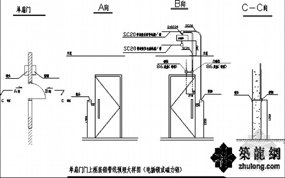 单门门上框装锁单向控制管线预埋大样图