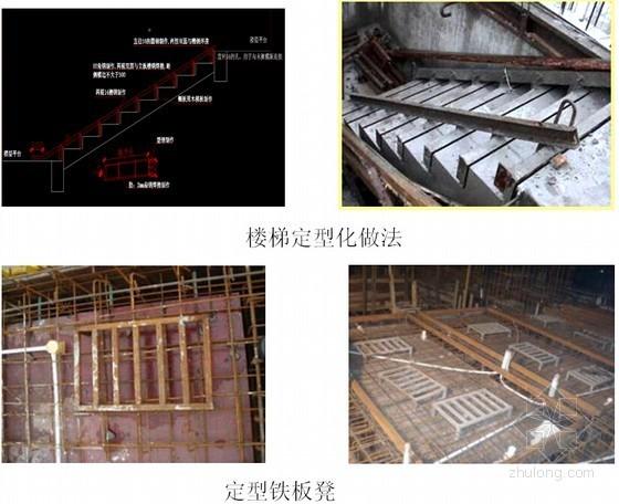 [重庆]高层住宅楼项目质量管理策划思路汇报(65页 附图)