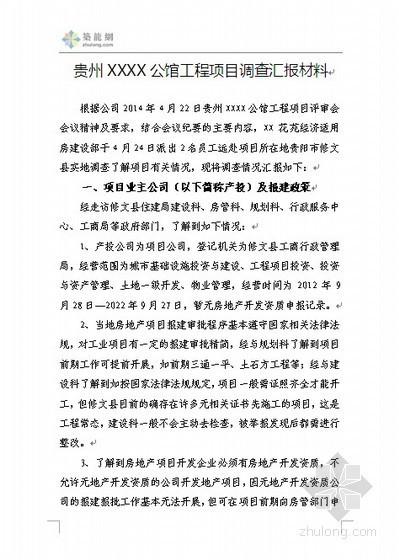 [贵阳]温泉公馆工程项目调查汇报材料