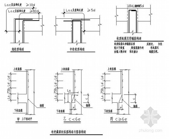 钢筋混凝土结构框架设计资料下载-钢筋混凝土结构平面整体表示方法柱构造通用图说明