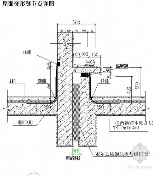 屋面变形缝节点详图