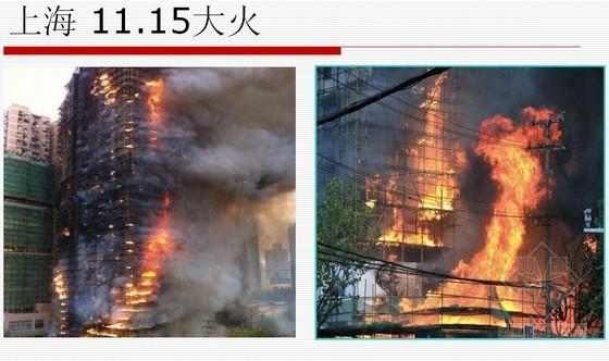《建设工程施工现场消防安全技术规范》GB50270-2011讲义