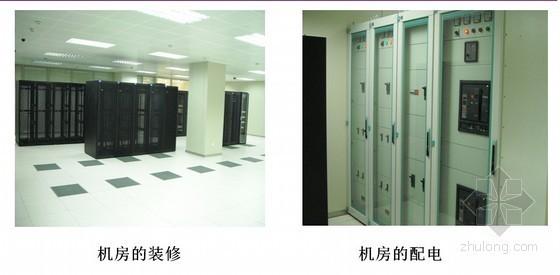 [山西]五星级会所智能化设计方案PPT(工程图片)