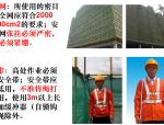 【从化区】工程质量安全监督交底资料(共148页)