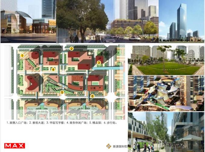 [湖北]新源国际项目概念规划20110110(汇报系统)