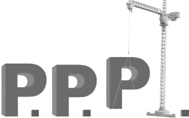 公私合作ppp模式培训手册资料下载-PPP项目真伪简单辨别,谨防上当!