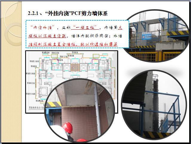装配式PC结构住宅施工技术应用PPT