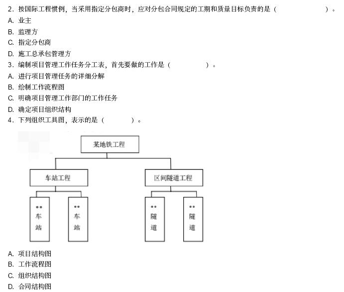 一级建造师考试项目管理真题(2012—2017年)