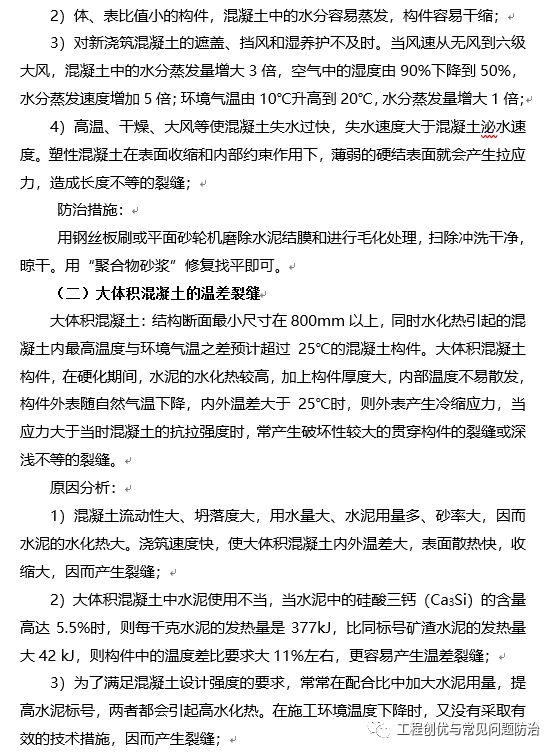 建筑工程质量通病防治手册(图文并茂word版)!_81
