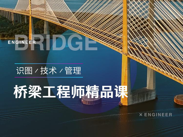 桥梁工程师精品课(识图/技术/管理)