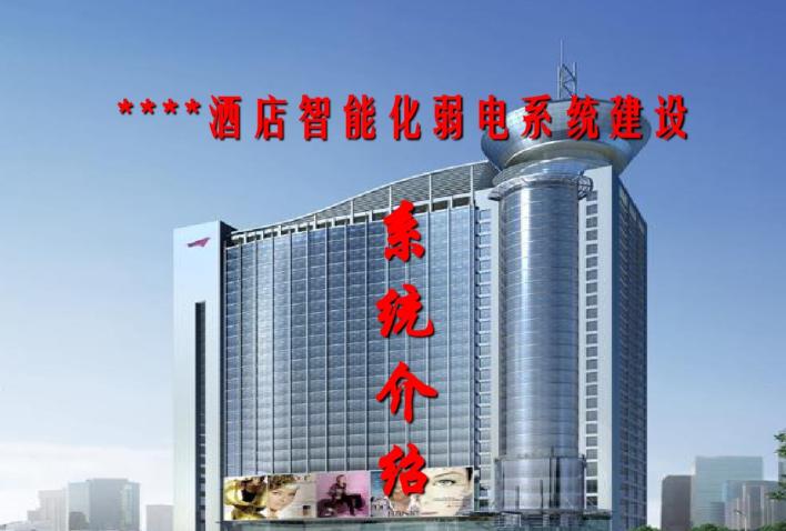 星级酒店全系统弱电智能化设计方案