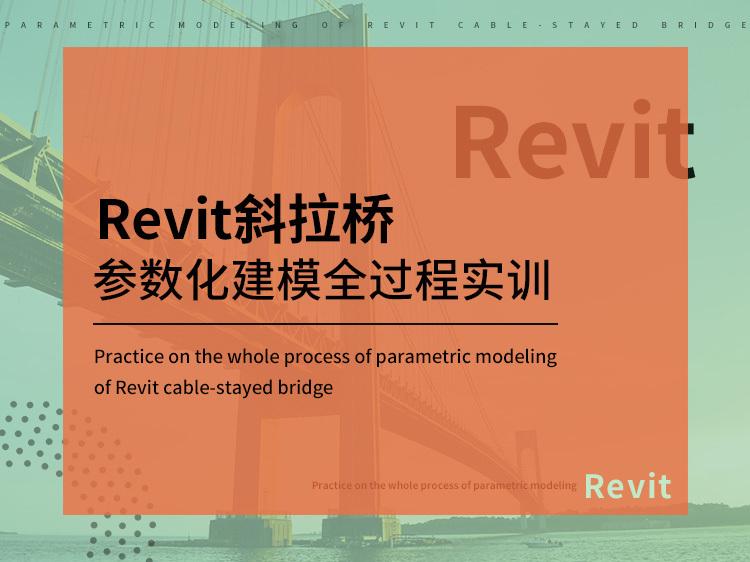 Revit斜拉桥参数化建模全过程实训