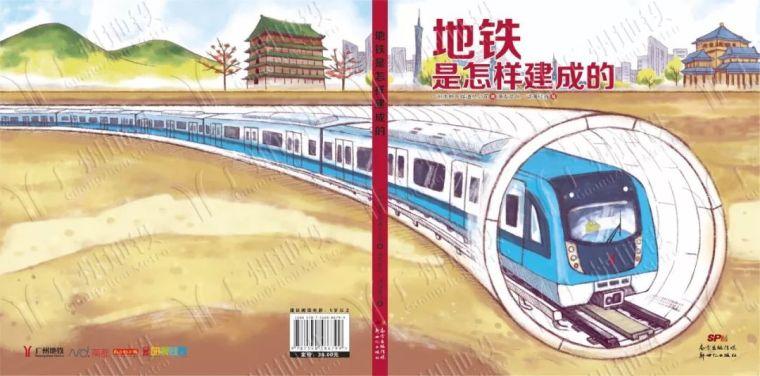 精彩手绘图|地铁是怎样建成的?地铁的奥秘全在这里了!